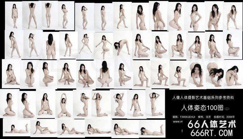 人体艺术写真基础姿态参考100图二