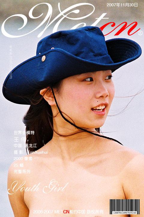 《YouthGirl》王伟07年11月30日人体_欧美熟妇在线看