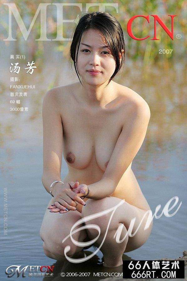 《TRUE真实-1》汤芳07年经典外拍人体_亚州人体艺术