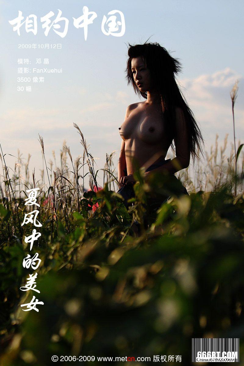 《夏风中的靓妹》名模邓晶09年10月12日外拍