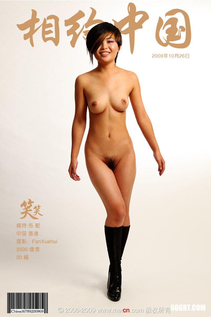 《笑》名模布尼09年10月26日室拍_顶级人体艺术