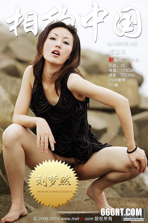 《海边风》名模刘梦然10年8月16日外拍