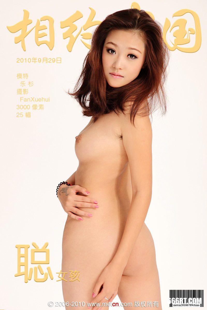 《聪女孩》裸模乐杉10年10月3日棚拍