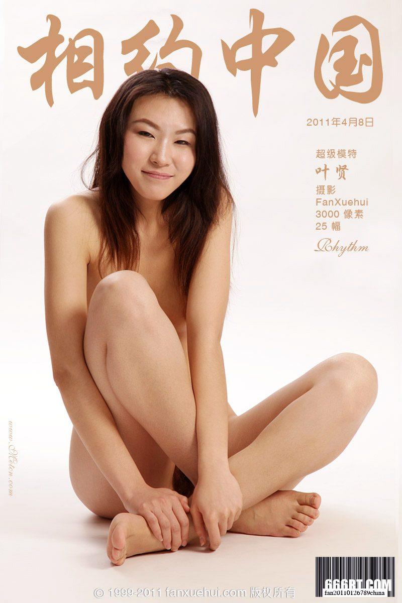 《Rhythm》裸模叶贤11年4月8日棚拍