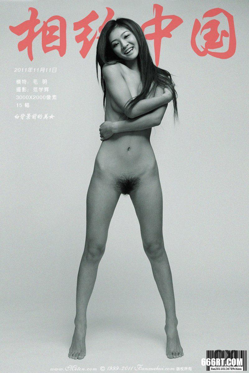 《白背景前的靓妹》毛明11年11月11日棚拍