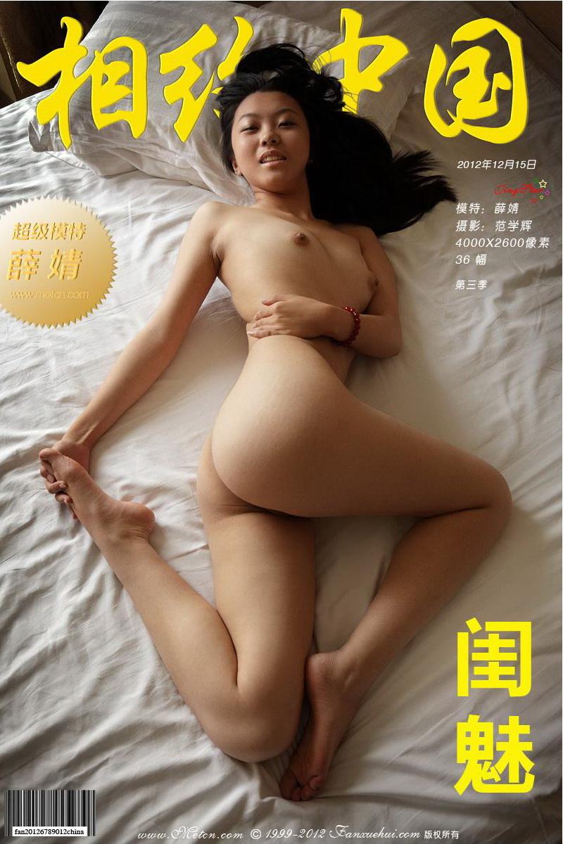 《闺魅》薛婧12年12月15日棚拍