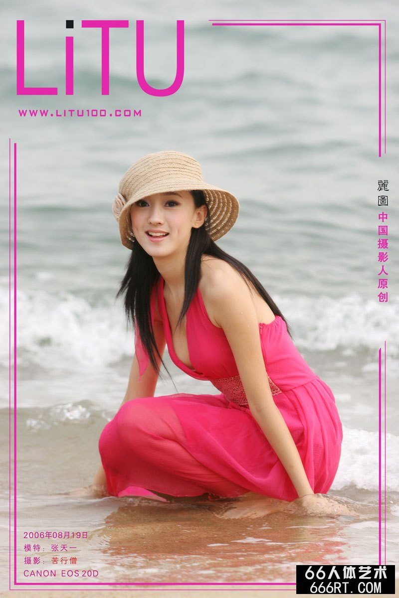 《海边人像》大学生张天一06年8月19日外拍
