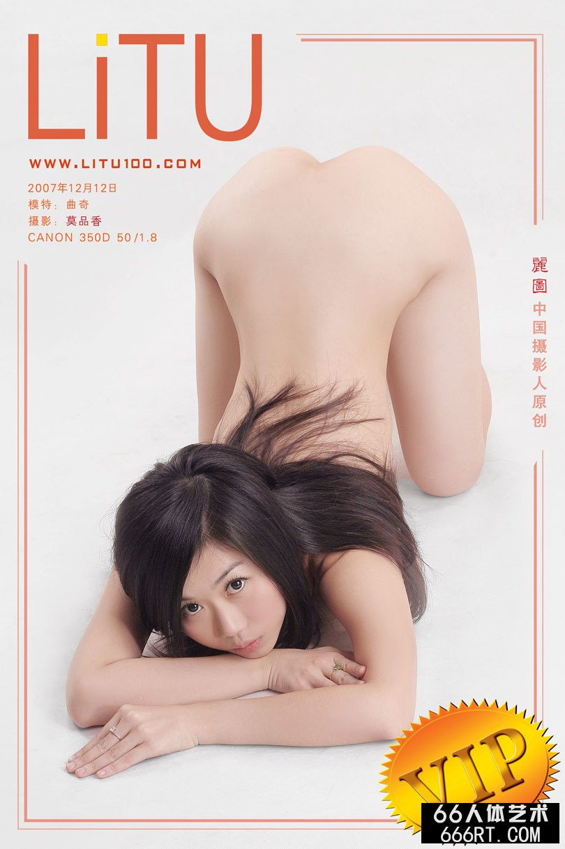 精品美模曲奇07年12月室拍白嫩人体