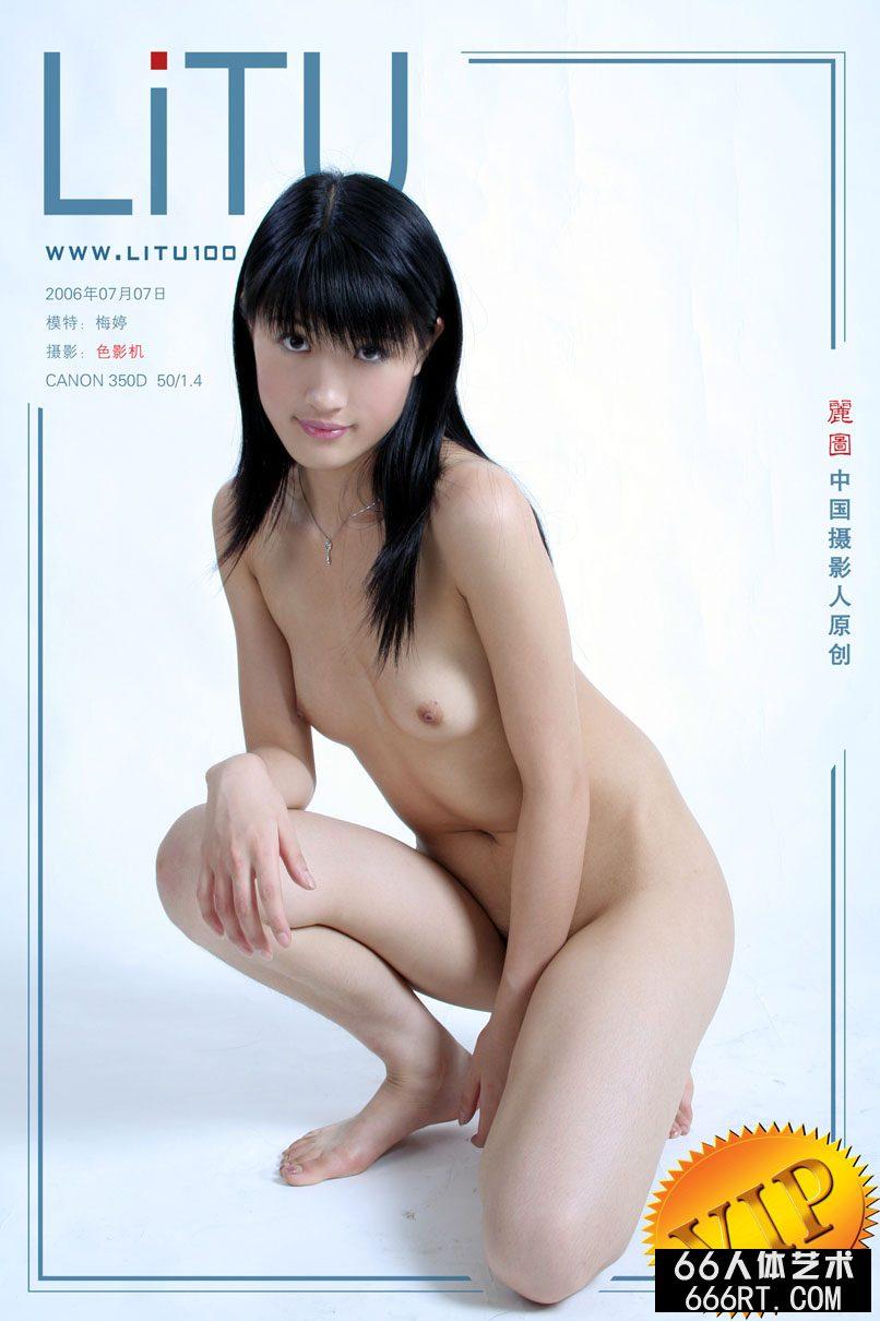 裸模梅婷06年7月7日室拍情趣内裤