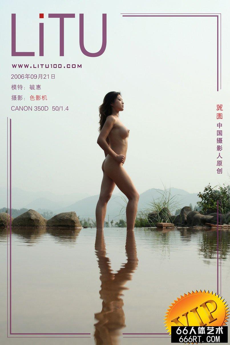 中国名模毓蕙06年9月21日外拍