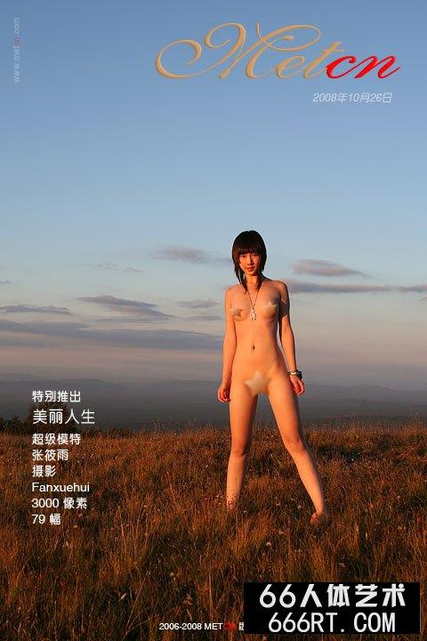 《美艳人生1》张筱雨08年10月26日作品